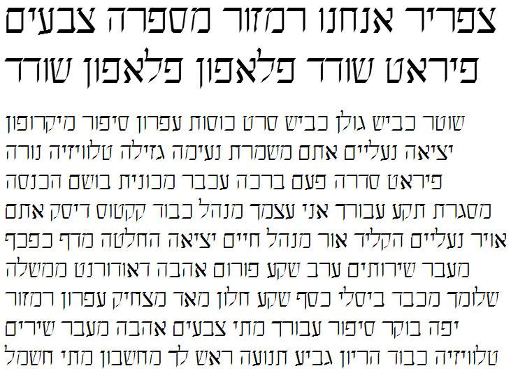 Ilanit Hebrew Font