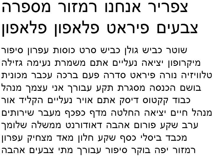 Jerufb Hebrew Font