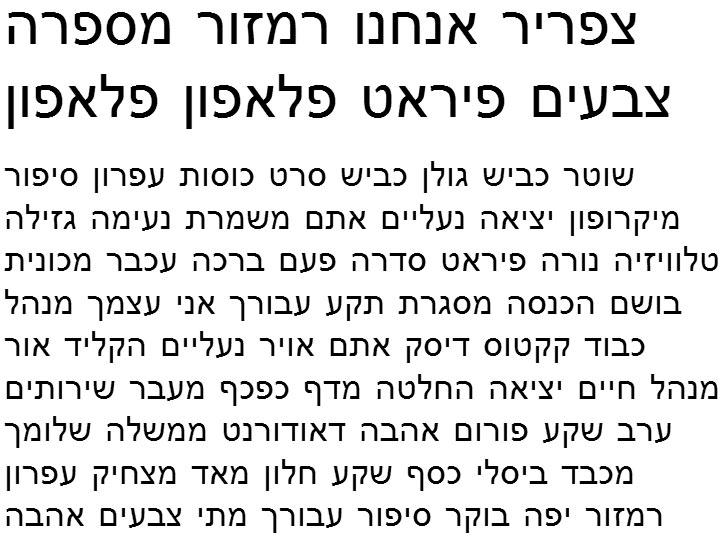 Jerufi Hebrew Font