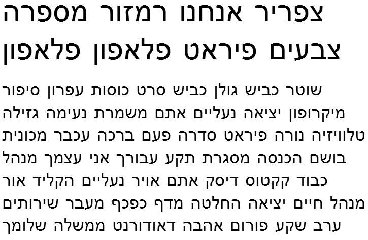 Jerufs Hebrew Font