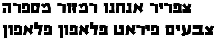 Kammer Bold Hebrew Font