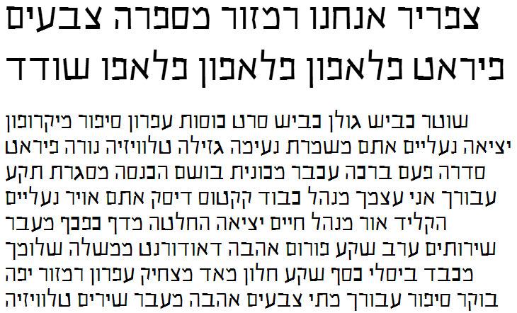 Kammer Hebrew Font
