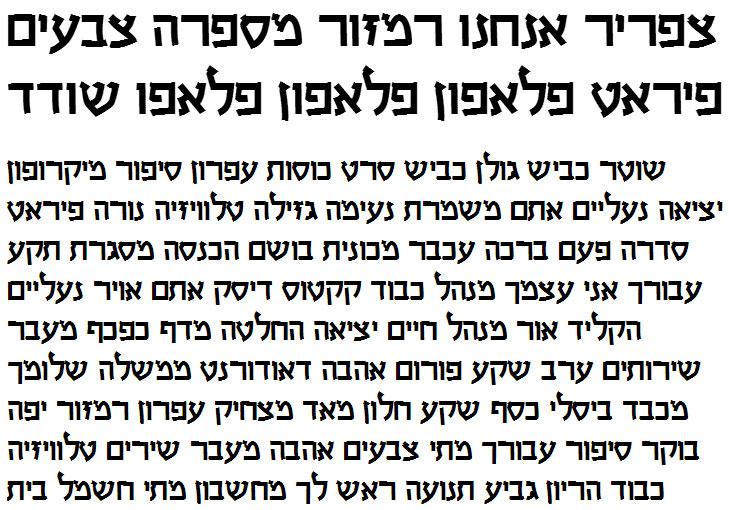 Keshet Bold Hebrew Font