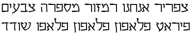 Keshet Hebrew Font