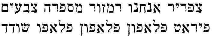 Kunstlicheberg Hebrew Font