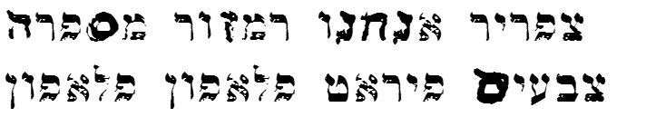 Lakahat Bold Hebrew Font
