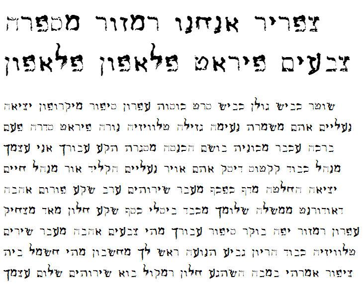 Lakahat Hebrew Font