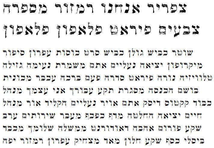 Latet Bold Hebrew Font