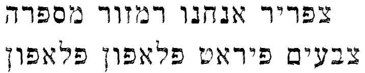 Latet Hebrew Font