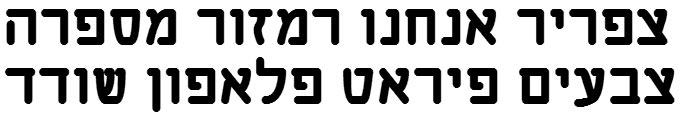 Lin Bold Hebrew Font