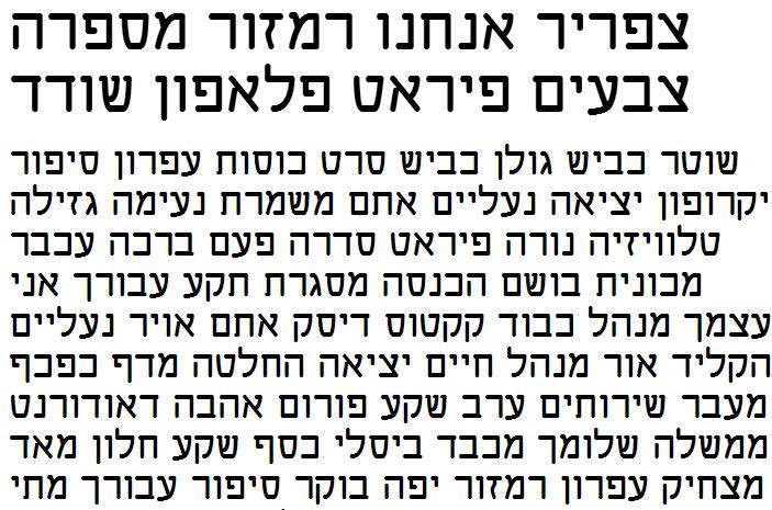Lin Hebrew Font
