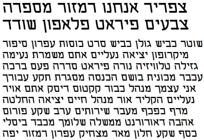 Linberg Hebrew Font