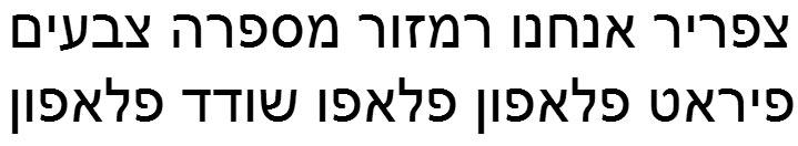 Mendelmw Hebrew Font