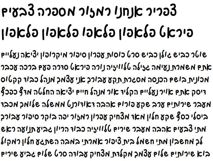 Motek Bold Hebrew Font