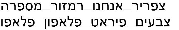 Pecan Sonc  Hebrew Hebrew Font
