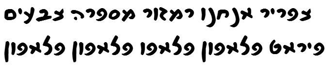 Petel Bold Hebrew Font