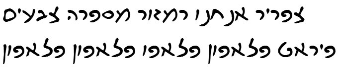 Petel Hebrew Font