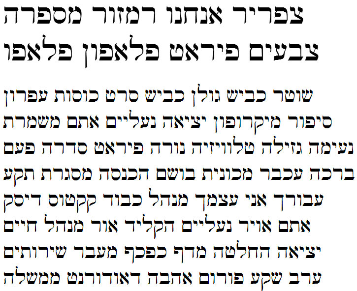 Ezra SIL SR Hebrew Font