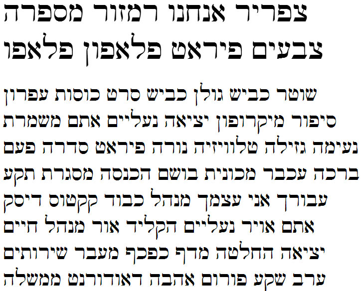 Ezra SIL Hebrew Font