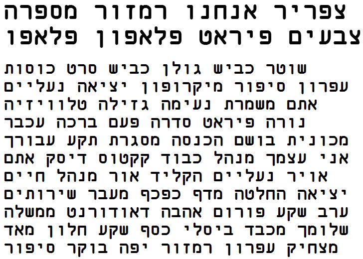 Shaliah Sans Black Hebrew Font