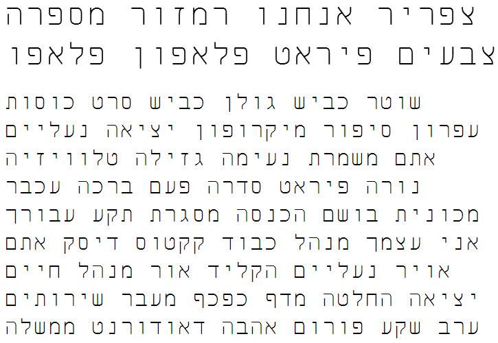 Shaliah Sans Hebrew Font