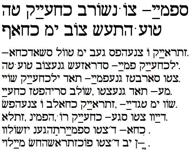 Shalom Old Style Hebrew Font