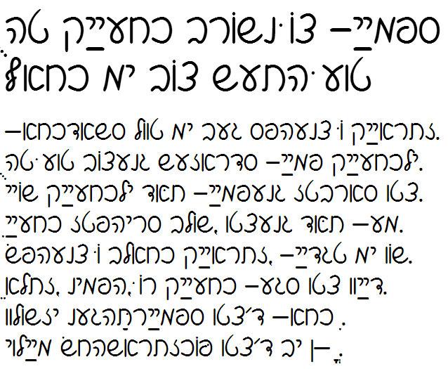Shalom Script Hebrew Font