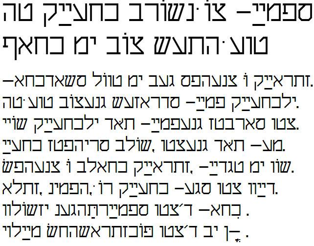 Shalom Stick Hebrew Font