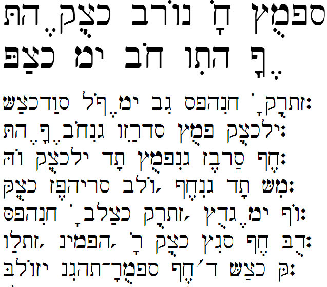 Shebrew Medium Hebrew Font