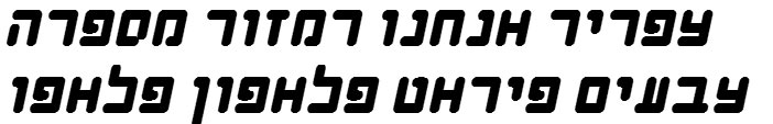 Shimshon Agol Bold Italic Hebrew Font