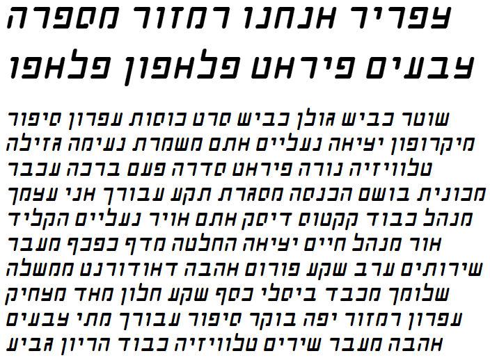 Shimshon Agol Italic Hebrew Font