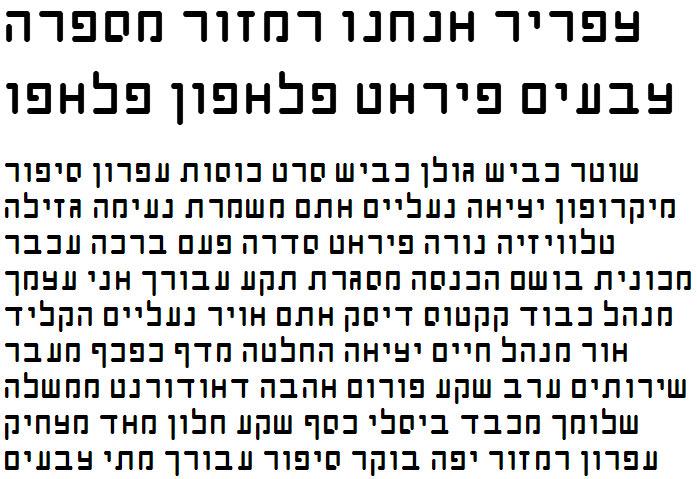 Shimshon Agol Hebrew Font