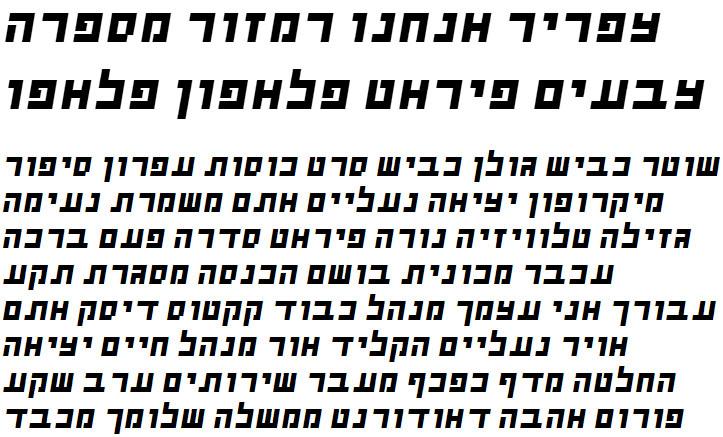 Shimshon Bold Italic Hebrew Font