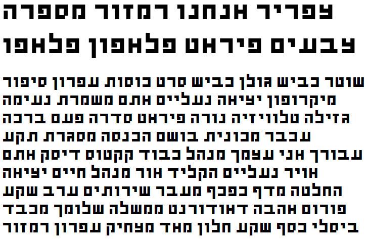 Shimshon Bold Hebrew Font