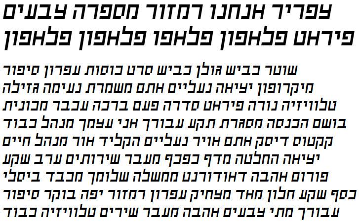 Shimshon Italic Hebrew Font