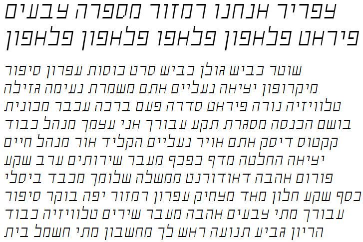 Shimshon Thin Italic Hebrew Font