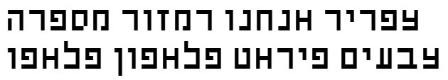 Shimshon Hebrew Font