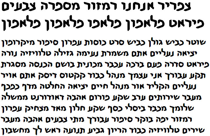 Shuneet3 Bold Hebrew Font