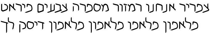 Shuneet3 Book Hebrew Font