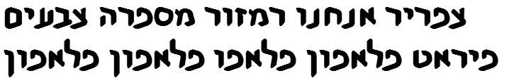 Shuneet3 Classic Bold Hebrew Font