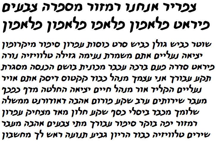 Shuneet3 Classic Italic Bold Hebrew Font