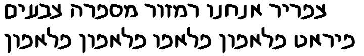 Shuneet3 Demi Hebrew Font