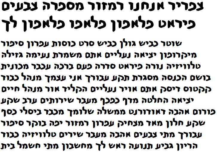 Shuneet3 Heavy Hebrew Font