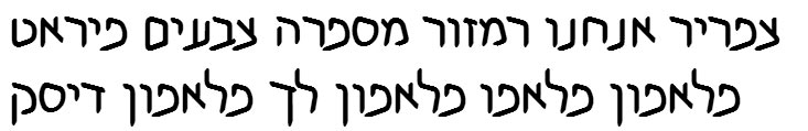 Shuneet3 Medium Hebrew Font