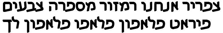 Shuneet3 Square Bold Hebrew Font