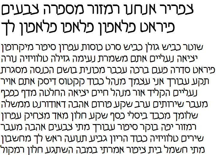 Shuneet3 Square Hebrew Font