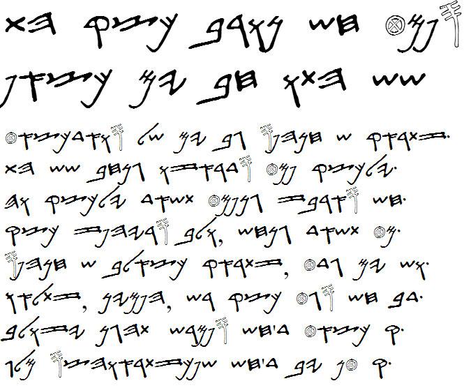 Siloam Stone Hebrew Font