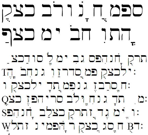 SP Ezra Hebrew Font