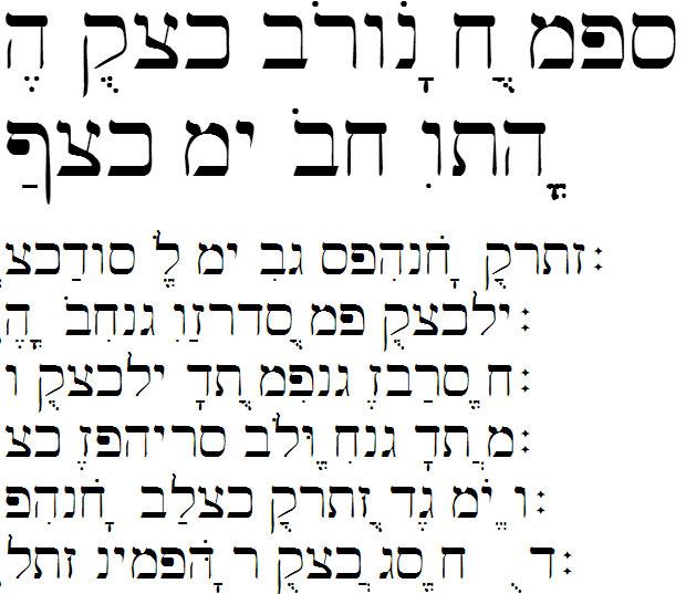 SP Tiberian Hebrew Font