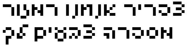 Stanger Cursive Bold Hebrew Font